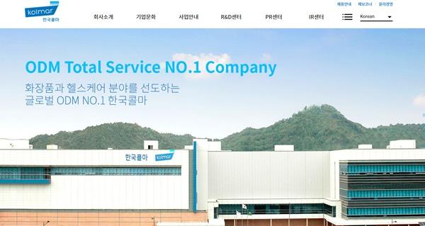 한국콜마, 22일까지 채용 연계형 대졸 인턴 사원 모집