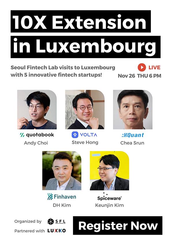 서울핀테크랩, 국내 핀테크 기업 유럽 진출 돕는다
