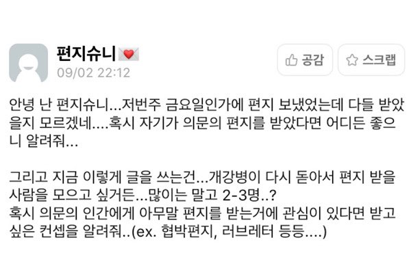 """""""편지도 받고 위로도 받았죠"""" 코로나블루 이겨내는 서울여대 '편지슈니'"""