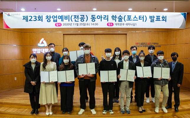 연암대, 창업예비 동아리 학술 발표회 개최