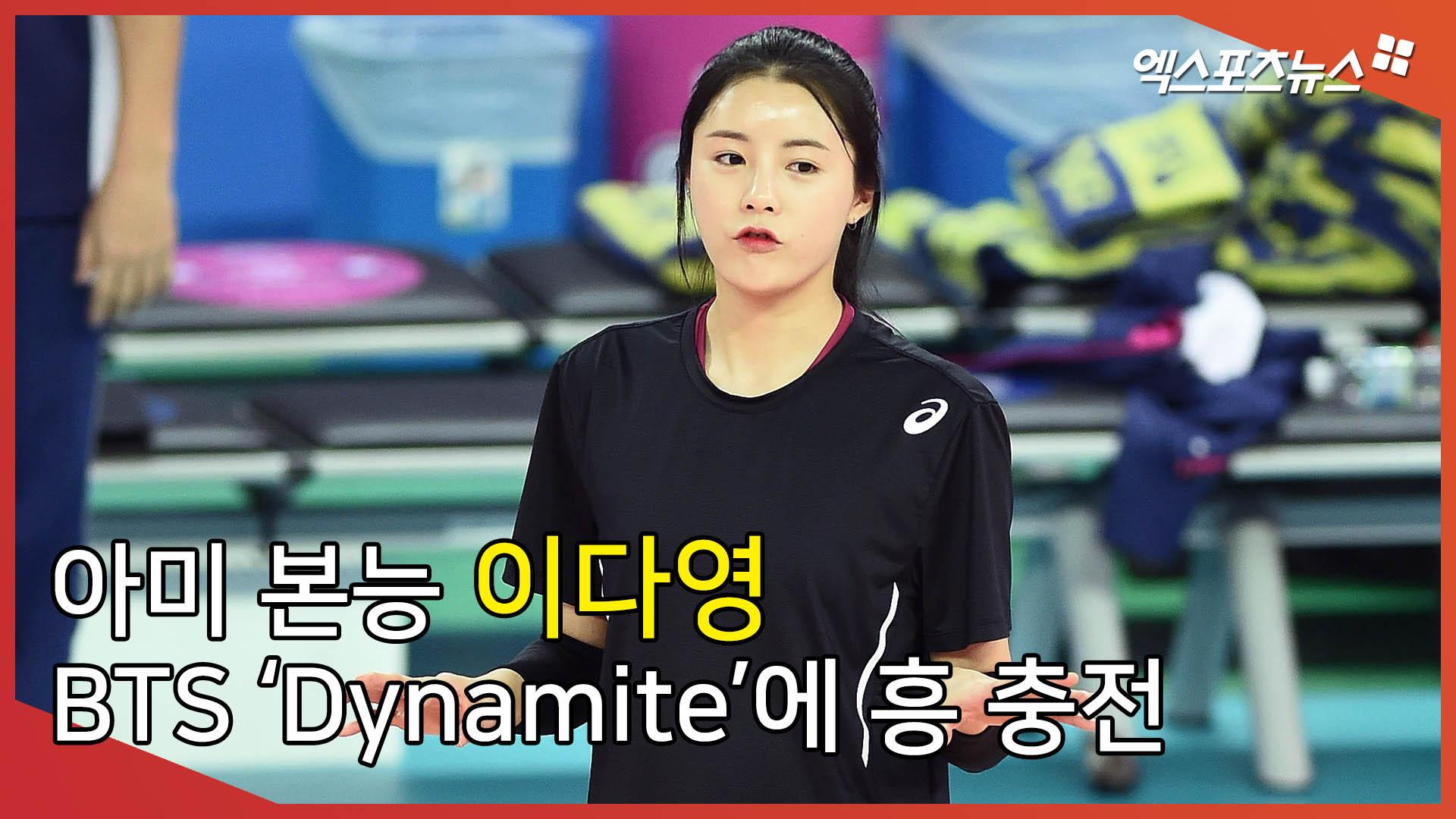 '아미 본능' 이다영, BTS '다이너마이트'에 흥 충전 제대로[엑's 스케치]