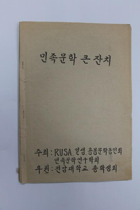 전남대방송국서 5.18 직전 상황 기록 발견