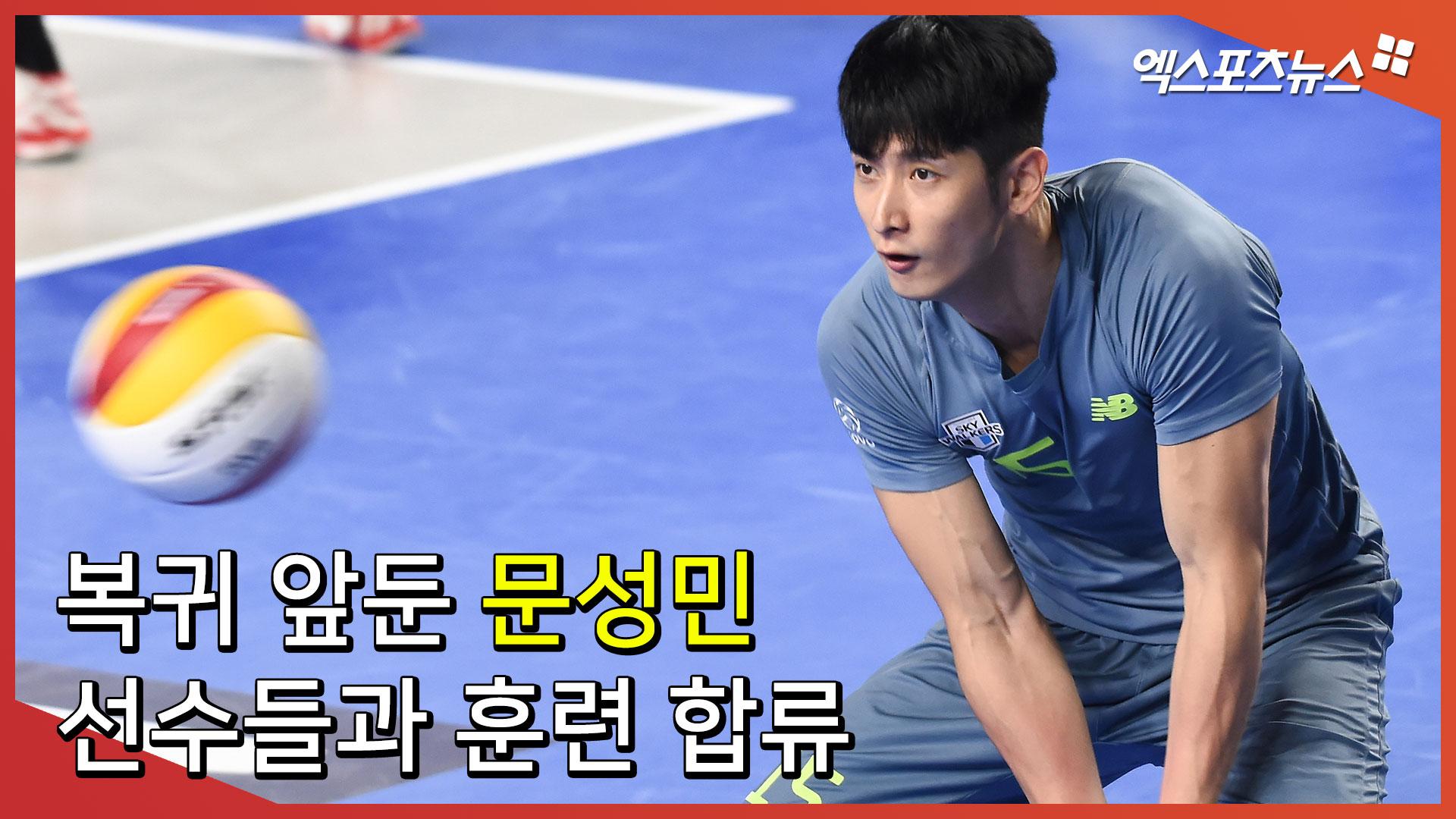 복귀 앞둔 문성민 '선수들과 훈련 합류'[엑's 스케치]