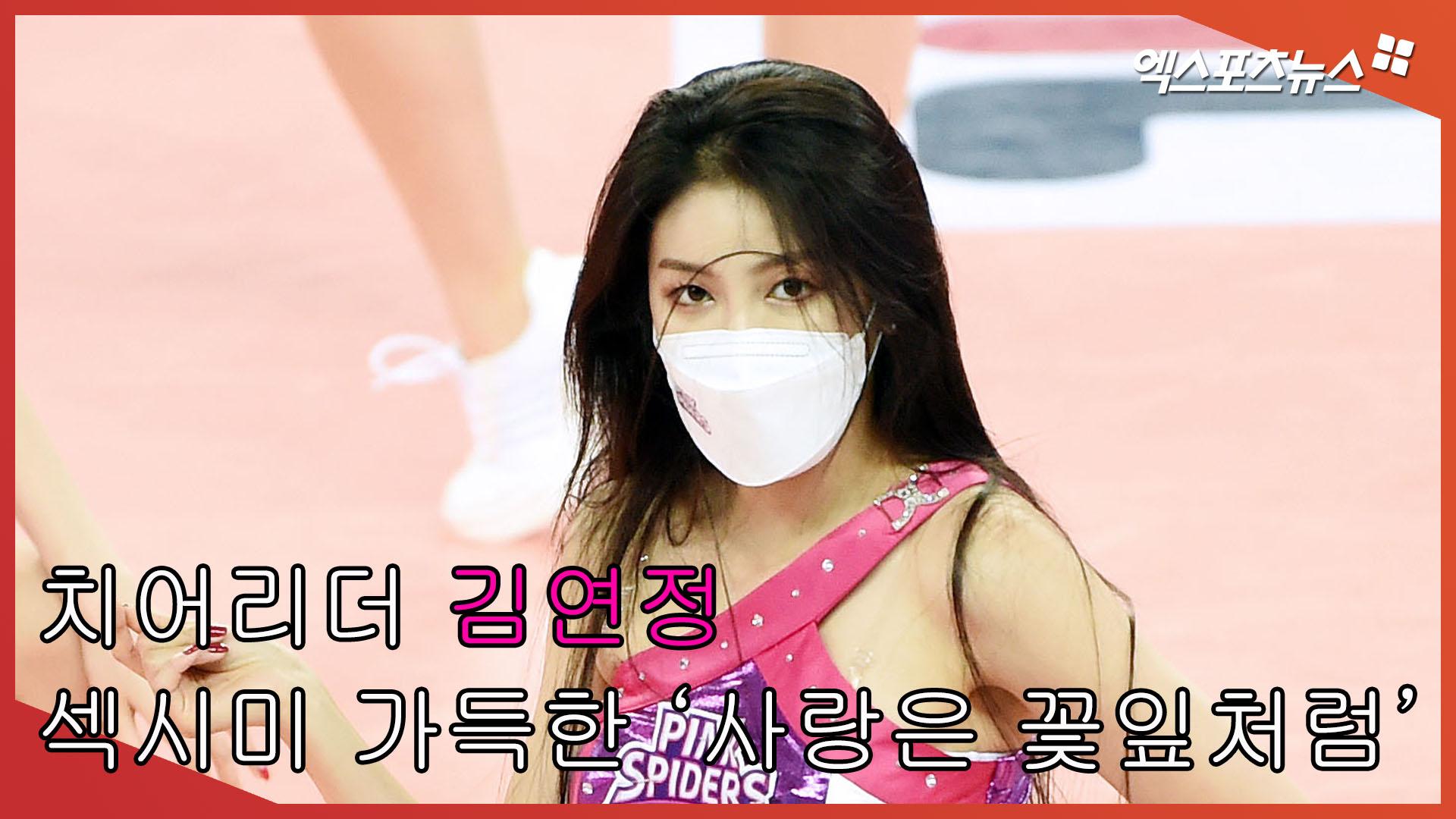 치어리더 김연정, 섹시미 가득한 '사랑은 꽃잎처럼' [엑's 영상]