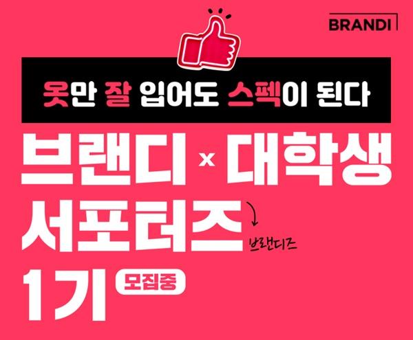 브랜디, 대학생 서포터즈 '브랜디즈' 1기 모집