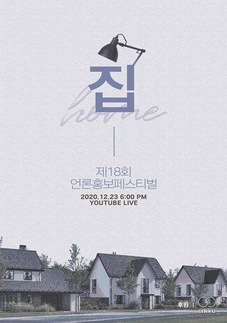 숭실대, 제18회 언론홍보페스티벌 23일 유튜브로 개최