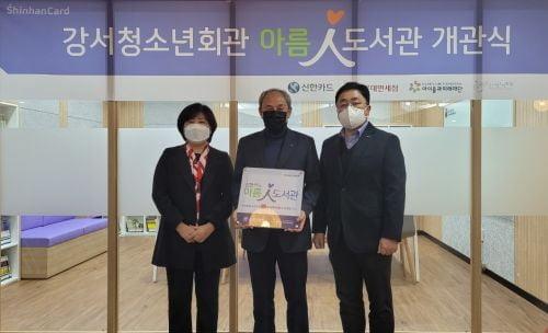 롯데免, 신한카드와 아동·청소년 위한 '아름인 도서관' 9호점 개관