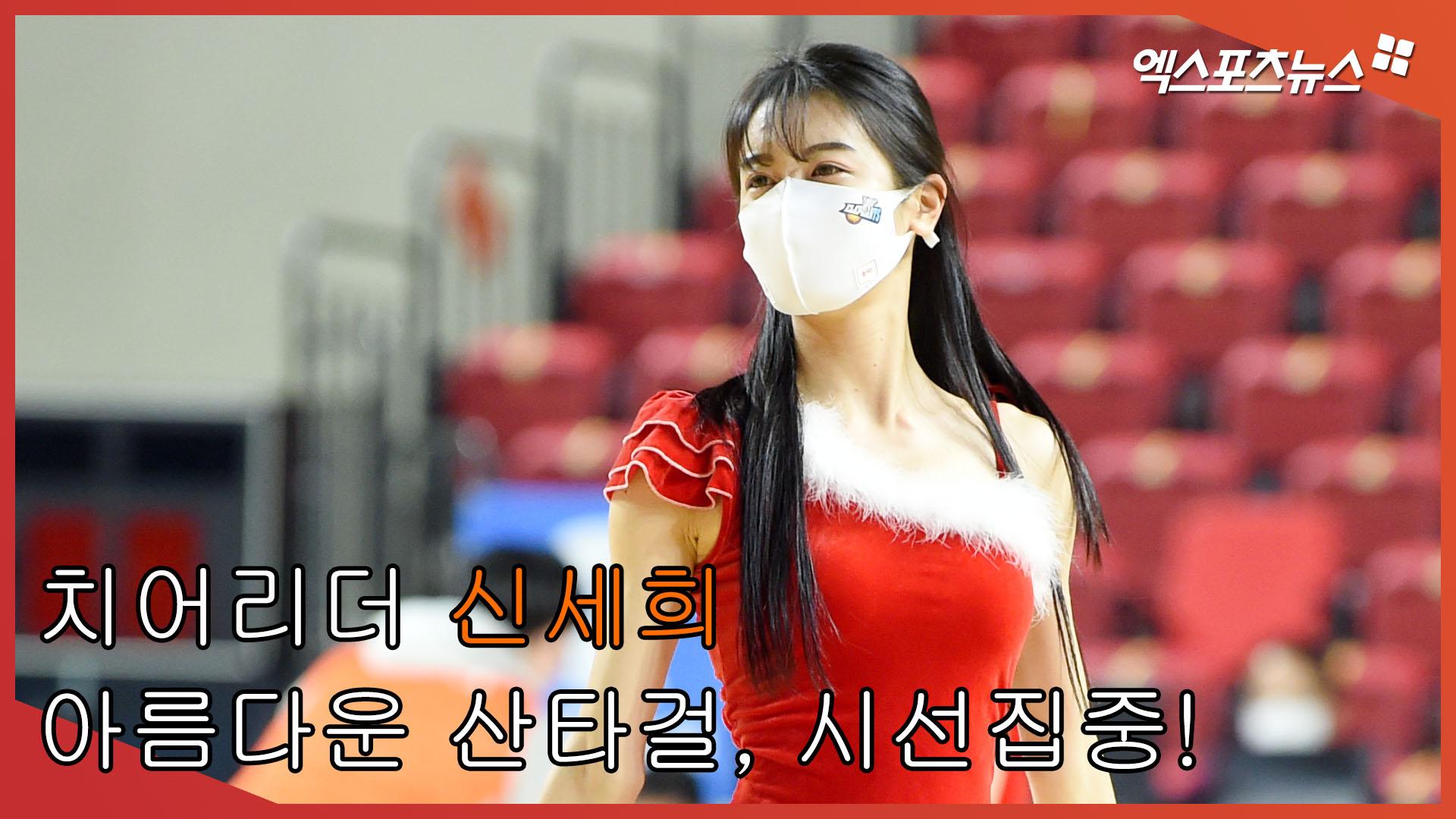 치어리더(Cheerleader) 신세희 '크리스마스 앞두고 산타걸 변신' [엑's 영상]