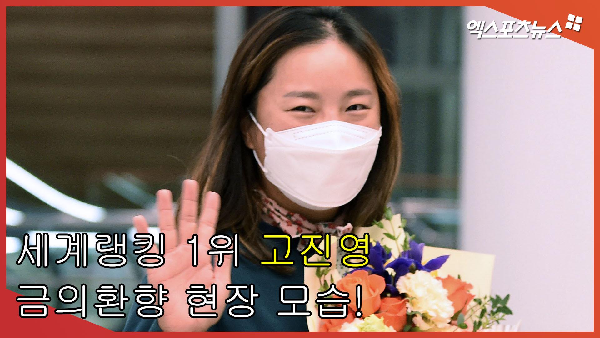 세계랭킹 1위 고진영, 금의환향 현장 모습! [엑's 영상]