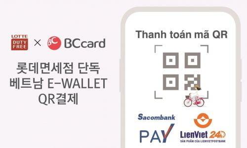 롯데免, 베트남 전자지갑 결제서비스 도입…QR코드 활용
