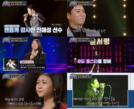 '트롯 전국체전' 진해성-윤서령-완이화 (사진= KBS 2TV 제공)