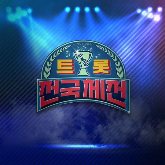 '트롯 전국체전' (사진 제공= KBS2)