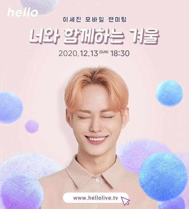 이세진, 13일 온라인 팬미팅 '너와 함께하는 겨울' 개최