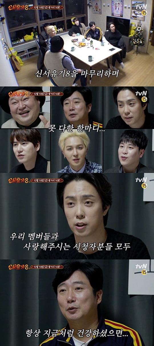 신서유기8 (사진=tvN)