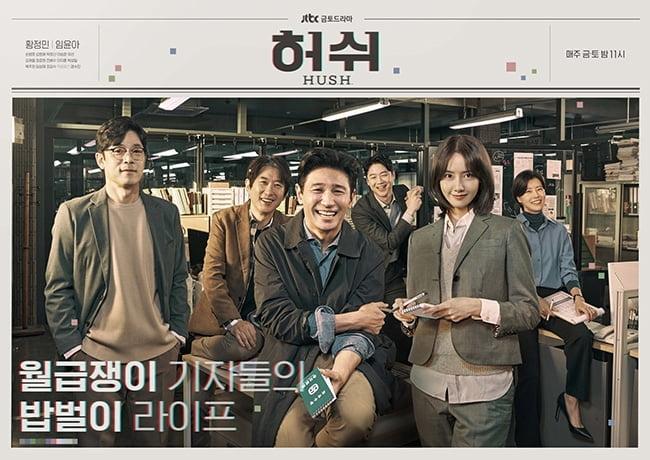 '허쉬', 황정민의 'H.U.S.H' 팀 완전체 출격…스페셜 단체 포스터 깜짝 공개
