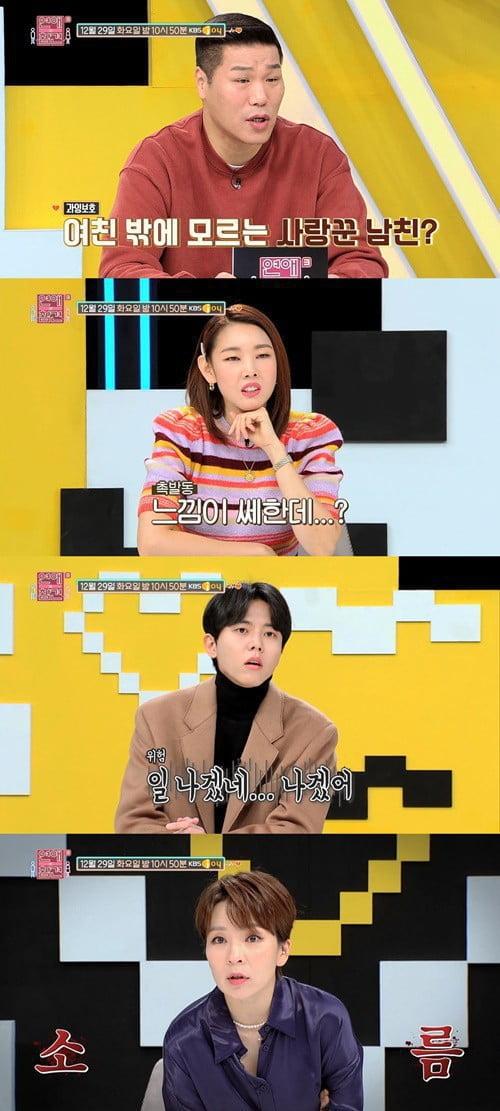 '연애의 참견3' (사진=KBS Joy)