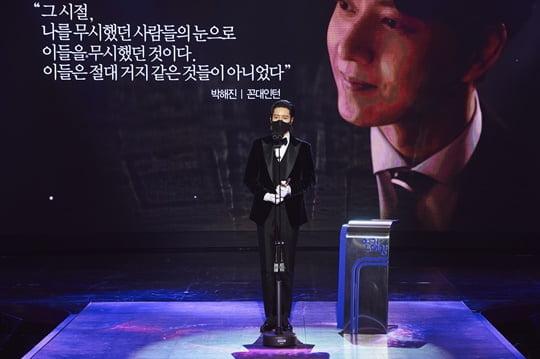 박해진 (사진=MBC)