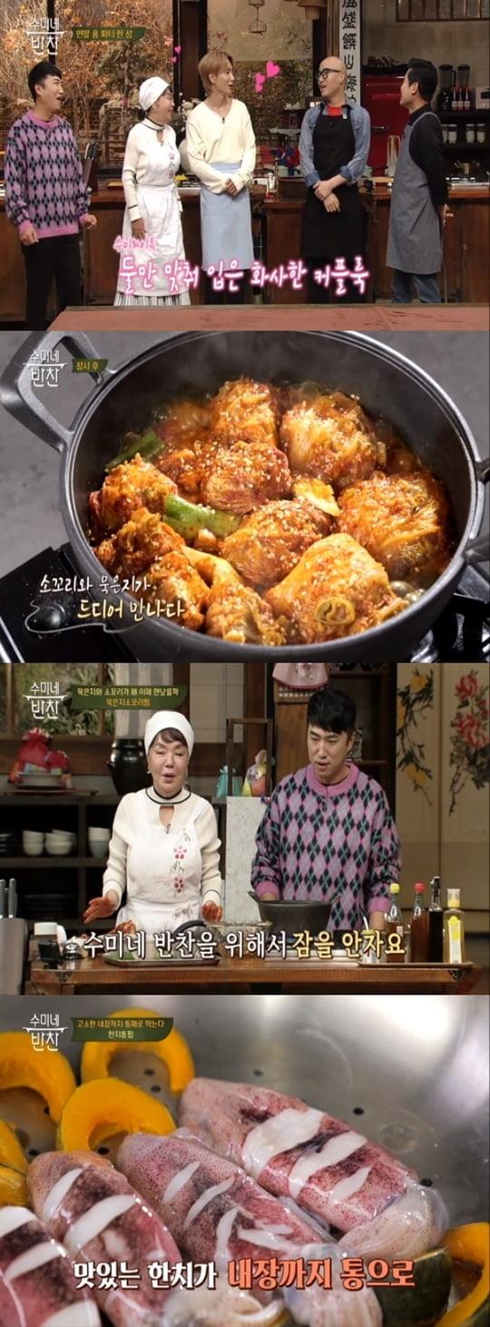 수미네 반찬 (사진=tvN)