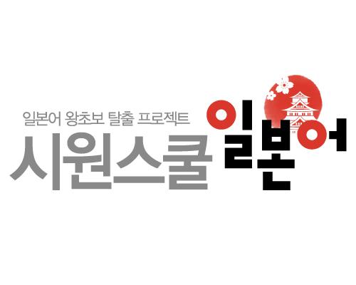 [2020 한국브랜드선호도1위] 시원스쿨 일본어, 온라인 일본어 교육 No.1