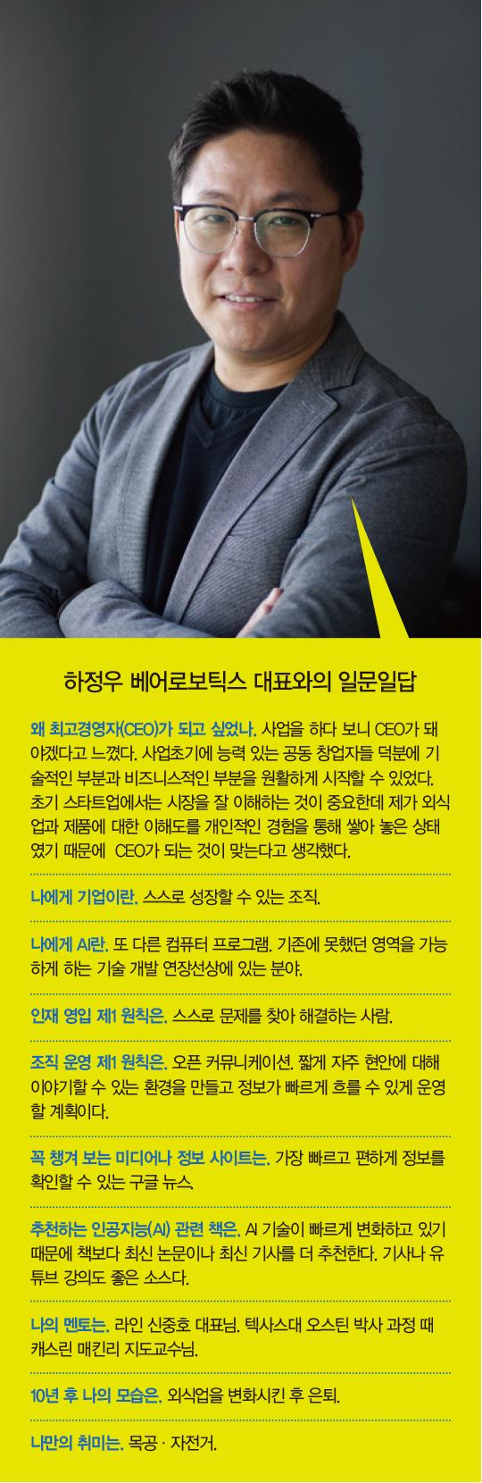 """""""한국, 로봇 양산 최적 조건 갖춰…'서비스 로봇의 포드' 될 겁니다"""""""