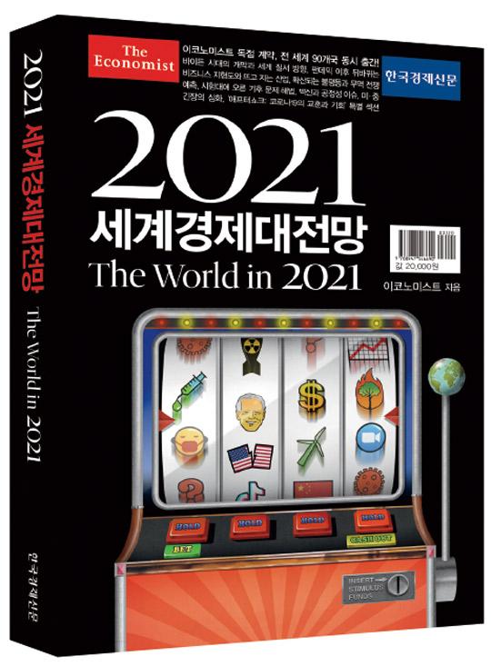 이코노미스트가 예측한 2021년세계 정세와 글로벌 트렌드 [서평]
