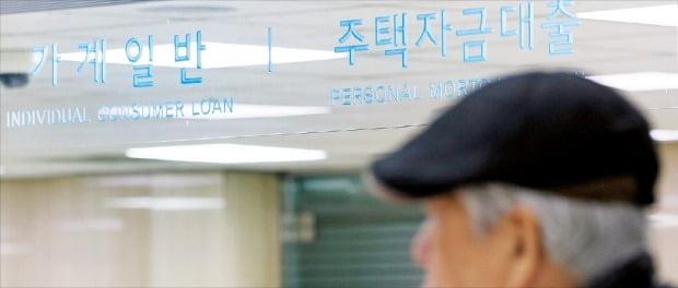 서울 영등포구 한 은행의 주택자금대출 창구. 사진=연합뉴스