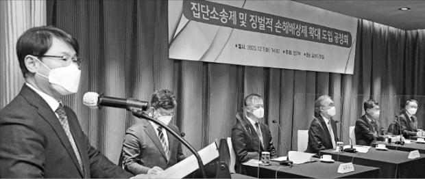 법무부는 1일 오후 서울 여의도 글래드호텔에서 '집단소송·징벌적 손해배상 법안 공청회'를 열었다. 이날 공청회는 각각의 법안에 대해 두 세션으로 나눠 진행됐다.   김영우 기자 youngwoo@hankyung.com