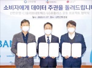 차인혁 CJ올리브네트웍스 대표(오른쪽부터), 진옥동 신한은행 은행장, 황현식 LG유플러스 사장이 지난달 서울 중구 신한은행 본점에서 마이데이터 공동사업 추진 양해각서를 체결했다.  CJ올리브네트웍스 제공