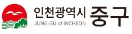 인천시 중구, '주민과 소통'하는 재정 강점