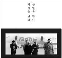 故 김우중 회장 1주기…온라인 추모창 열어