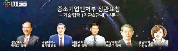 서울과기대, 산학연 우수기관 선정