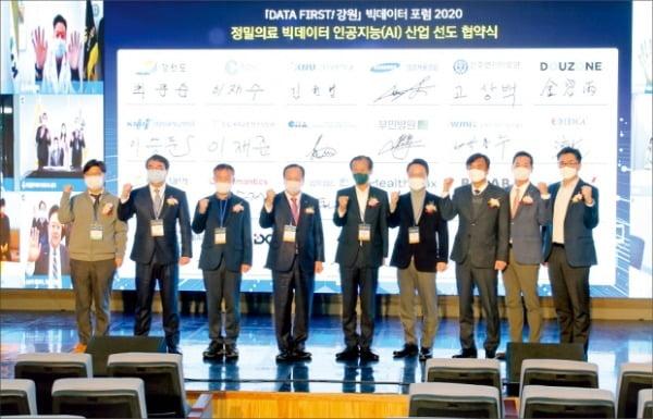 지난 16일 강원 춘천의 더존ICT그룹 강촌캠퍼스에서 '정밀의료 빅데이터 인공지능(AI) 산업 선도 협약식'이 열렸다.  더존비즈온 제공