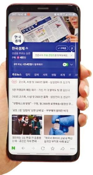 네이버 뉴스 한경 구독자 '400만명'…경제지 첫 돌파