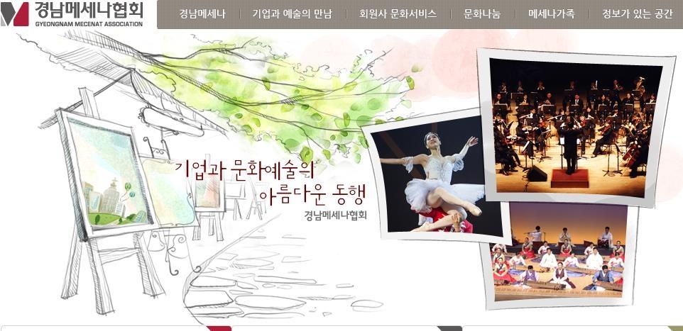 13년째 기업과 예술단체 아름다운 동행 '경남 메세나'