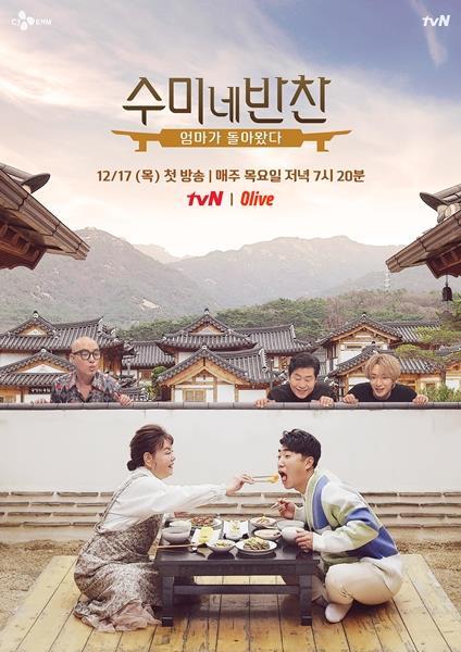 tvN '수미네 반찬' 컴백…17일부터 연말특집