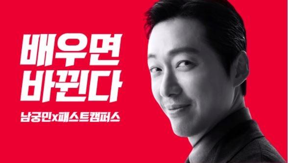 [방송소식] 남궁민, '배우면 바뀐다' 캠페인 모델