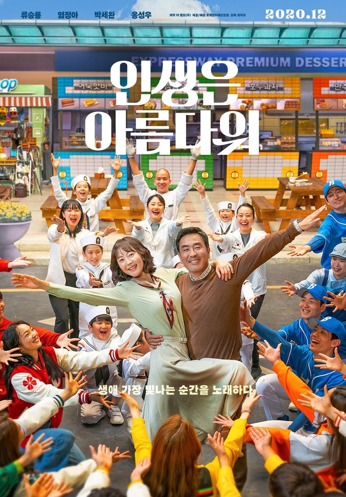 코로나19 재확산에 연말 영화 개봉·시상식 잇달아 차질