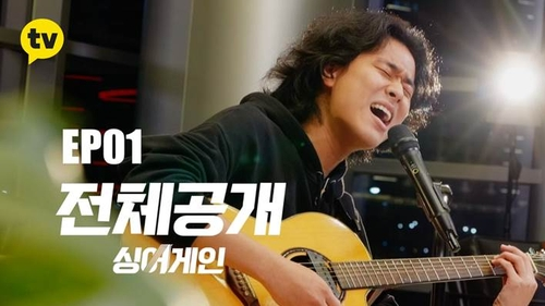[방송소식] '싱어게인' 스핀오프 카카오TV 공개