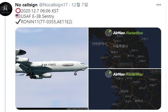미국 공중조기경보기 이틀 연속 남한 상공 출격