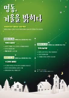 성탄축제 '명동, 겨울을 밝히다'…광장 구유에 '아기예수'