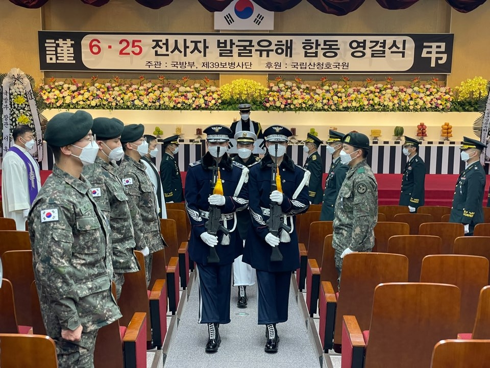육군 39사단, 6·25전쟁 전사자 유해 3구 발굴해 영결식
