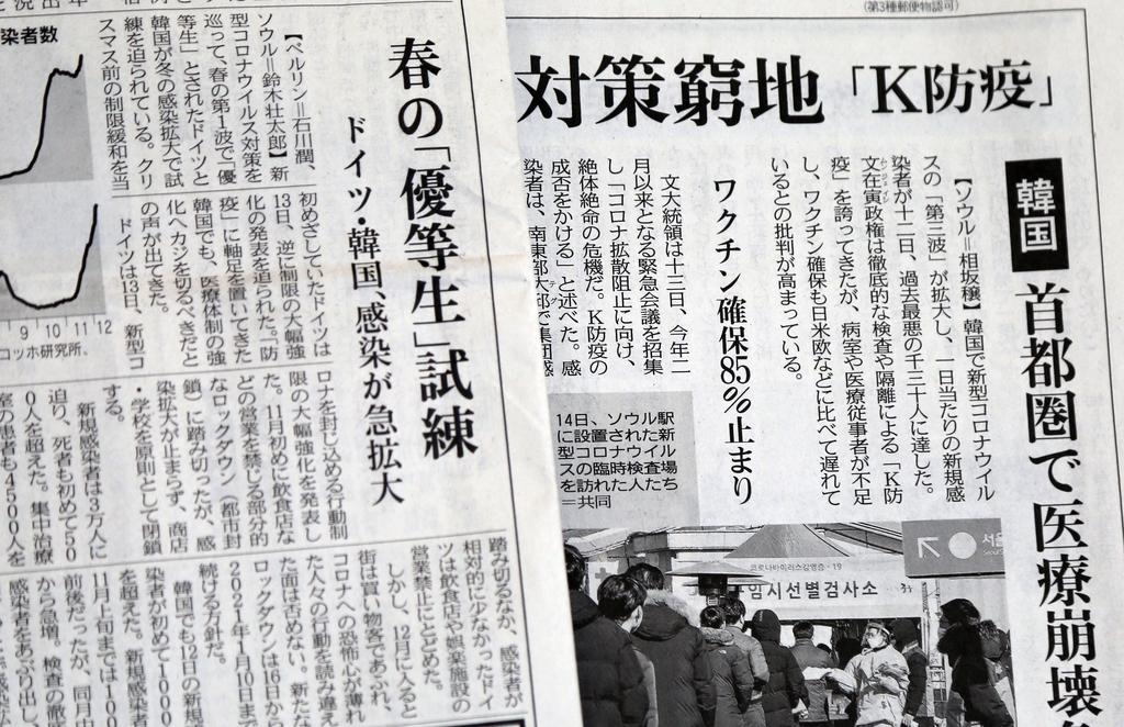 """""""K방역 궁지·우등생 시련""""…日언론 한국 코로나 재확산 주목"""