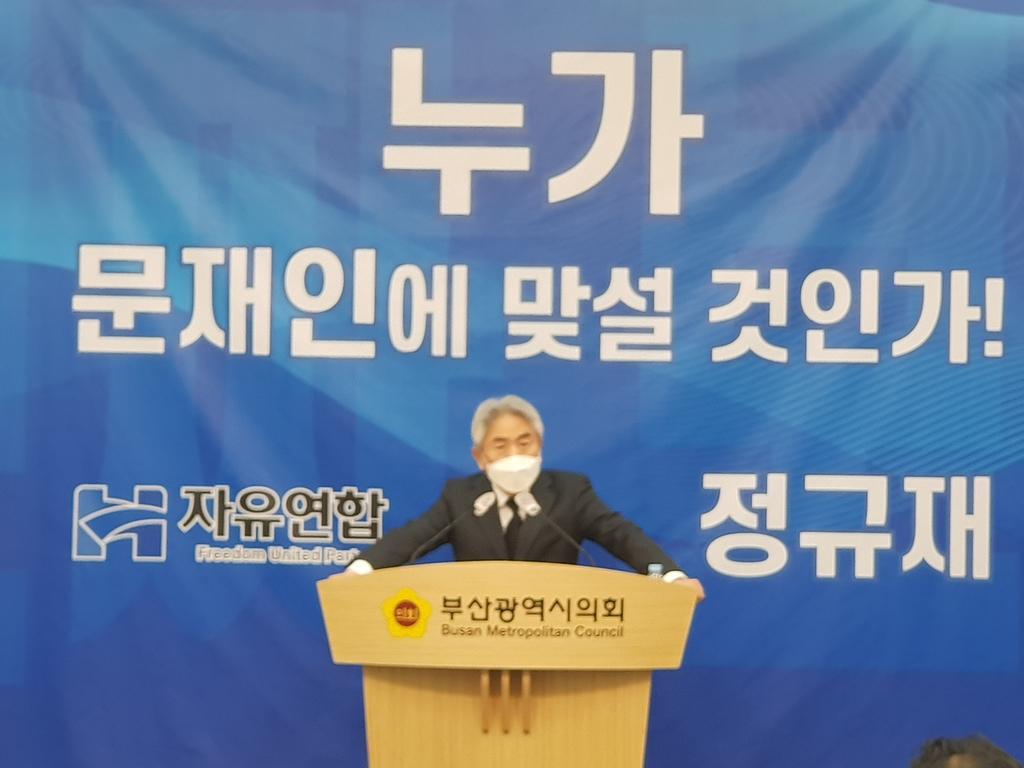 정규재 개혁자유연합 창준위원장 부산시장 보선 출마선언