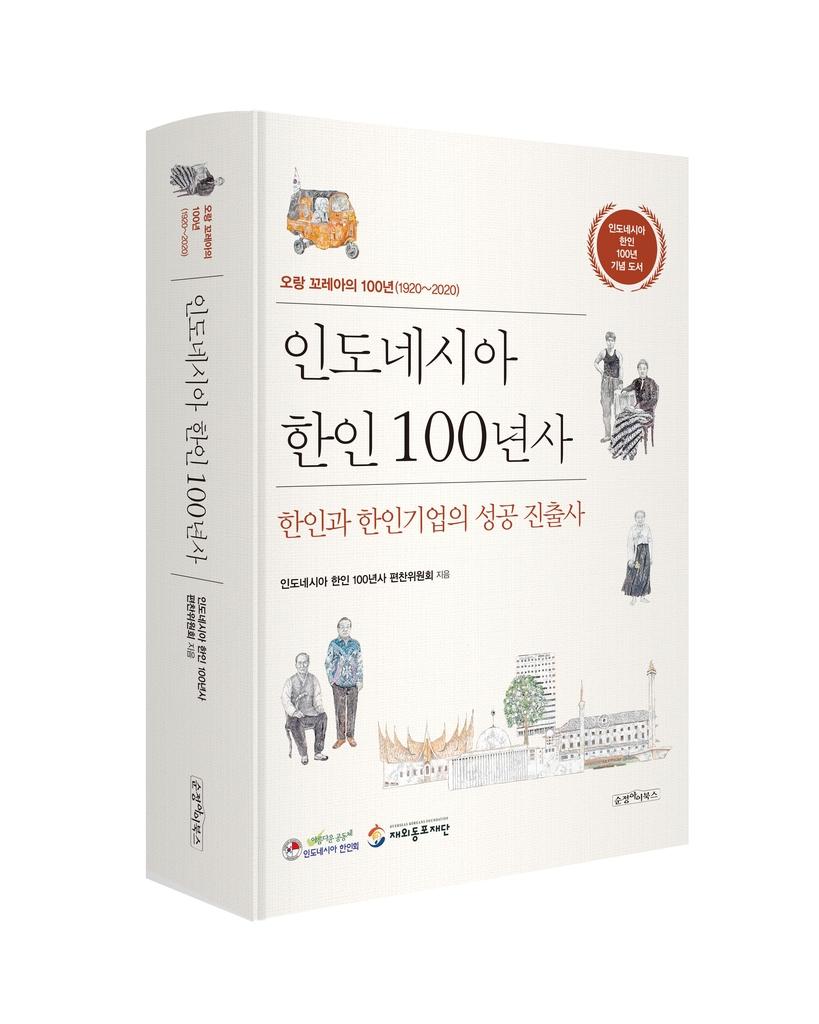"""인도네시아 한인 100년사 출간…""""새로운 100년 만들 계기""""(종합)"""
