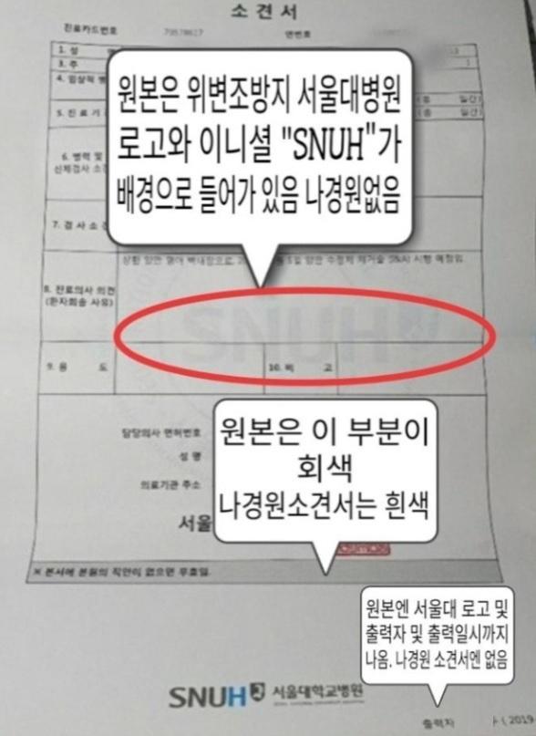 [팩트체크] 나경원 아들 출산 입증서류 '위조의혹' 있다?