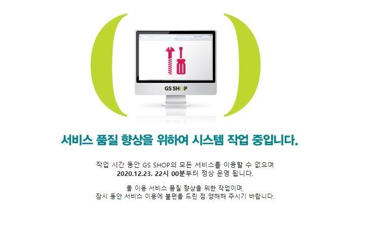 GS샵 서버 다운…홈쇼핑·인터넷쇼핑몰 주문 중단