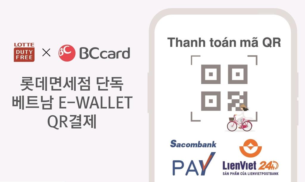 롯데면세점, 베트남 전자지갑 서비스 도입…환전 없이 이용