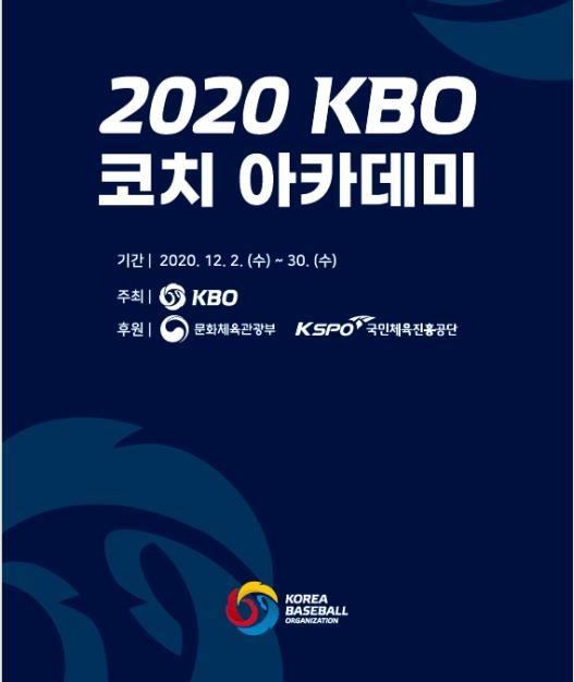 손시헌·배영수 등 제1기 KBO 코치 아카데미 수료