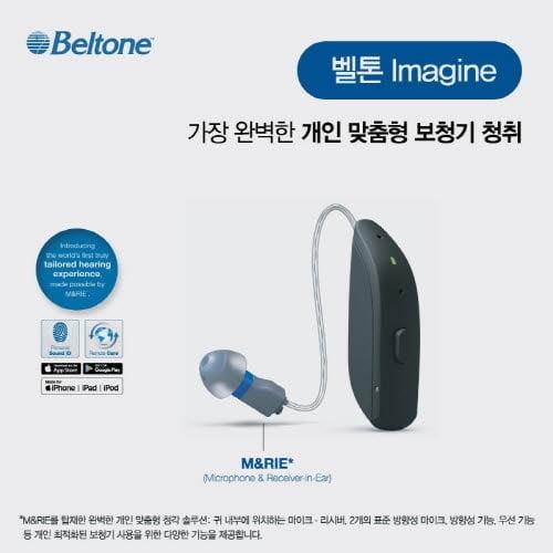 M&RIE 탑재한 개인 맞춤형 보청기, 벨톤 이매진(Imagine) 출시