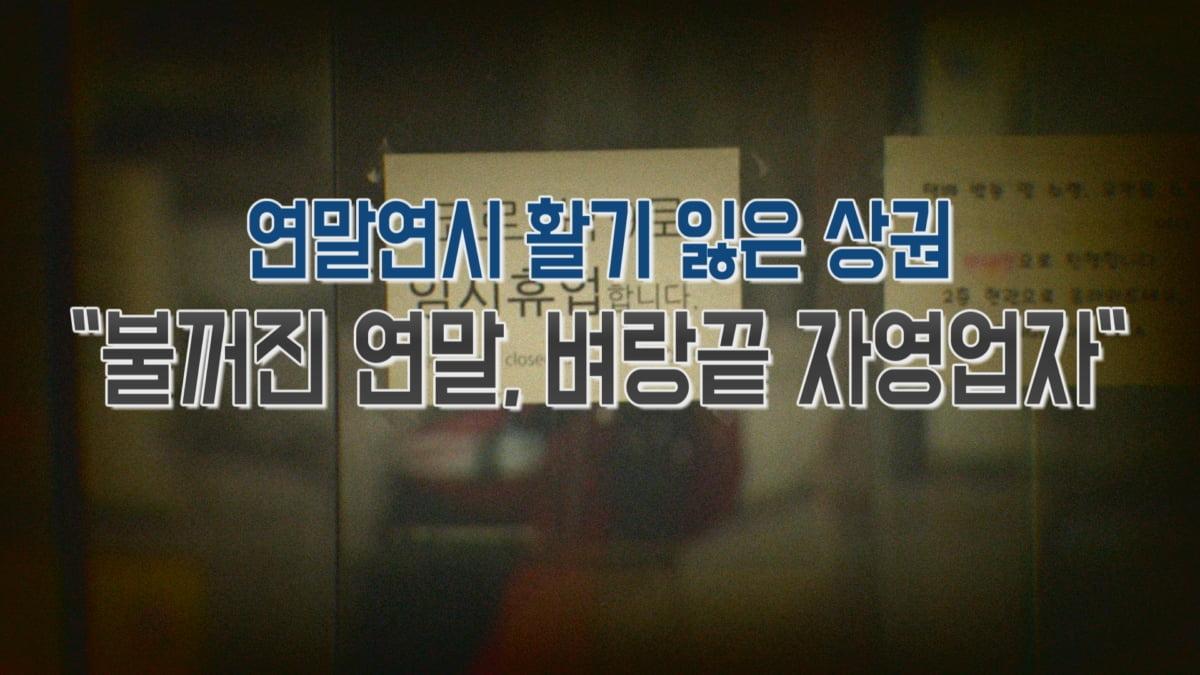 `불 꺼진 연말`…코로나가 앗아간 상권 [전효성의 시크릿 부동산]